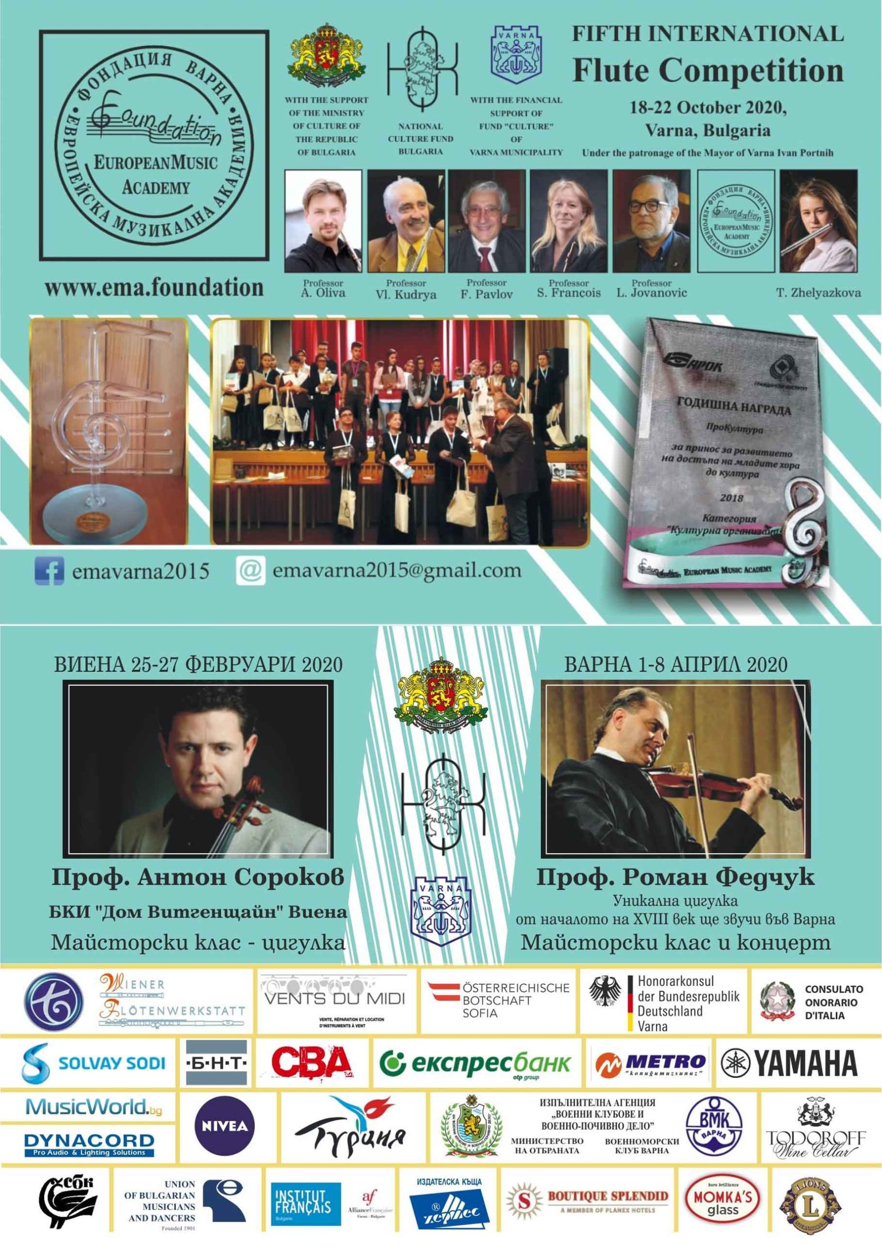 FIFTH INTERNATIONAL FLUTE COMPETITION